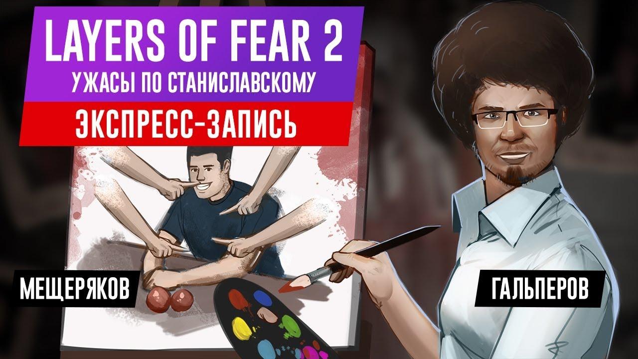 Layers of Fear 2. Ужасы по Станиславскому (экспресс-запись)