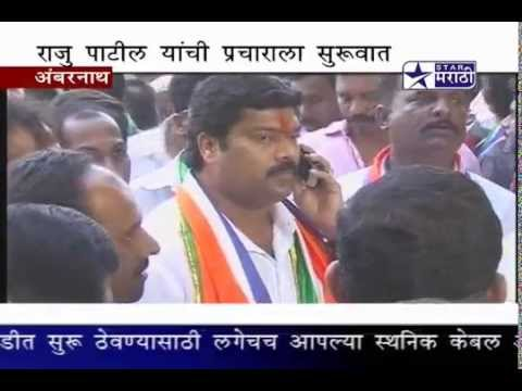 Raju Patil Rally in Ambarnath on Star Marathi