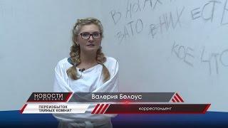 видео Организация корпоративных квестов