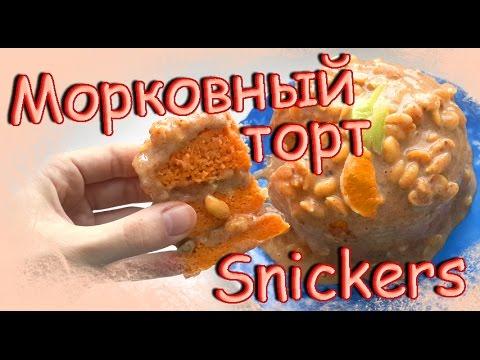 Морковный пирог из ц/з муки и 270 ккал. в 1 порции!