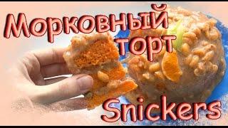 ФИТНЕС РЕЦЕПТЫ ☆ Морковный торт Snickers