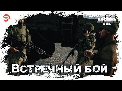 Встречный бой [Arma 3]