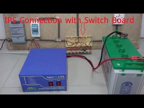 IPS Connection with switch board.সুইচ বোর্ডে আই পি এস কানেকশন ।
