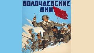 Волочаевские дни (1937) смотреть онлайн