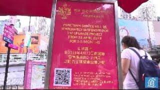 香港山頂纜車暫停服務兩至三月   遊客感到很大不便