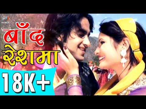 Dhanpur ki baand Reshma   Latest garhwali songs 2016   Download Free Mp3 Garhwali Album