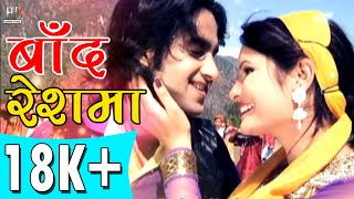 Dhanpur ki baand Reshma | Latest garhwali songs 2016 | Download Free Mp3 Garhwali Album