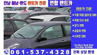 연합렌트카 해남렌트카 완도 강진 장흥렌트카 영암장기승합…