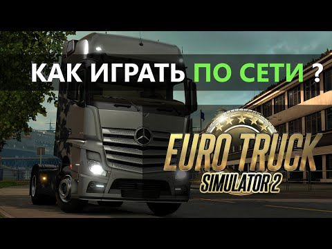 Играем в евро трек симулятор 2 YouTube