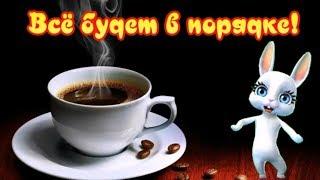 Чашечка кофе, поднять настроение! Пол шоколадки, заесть невезение! Всё будет в порядке!