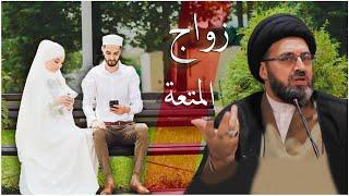 متصل : هل المراة التي تتزوج زواج متعة تعتبر عفيفة (شريفة) ؟| السيد رشيد الحسيني