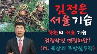 [강명도TV] 북한의 전력 3부 - 김정은의 서울 기습…