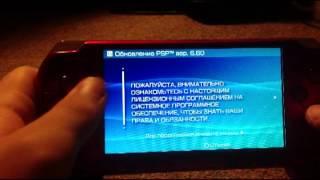 Как прошить PSP 6.60 PRO-B 10(Данное видео расскажет вам как легко прошить PSP Cсылка на архив - http://adf.ly/PG9tV (Ждете 5 секунд,и нажимаете пропу..., 2012-08-14T06:14:54.000Z)