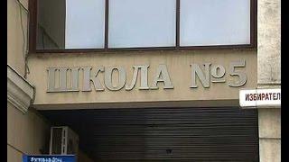 Оцепление около ростовской школы №5 снято