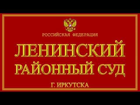 Ленинский районный суд Иркутска затребовал оригиналы документов у ПАО Сбербанка 1 часть