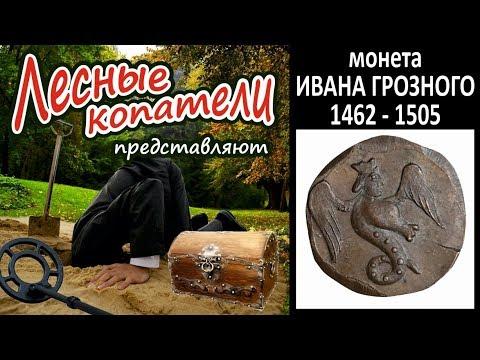 Лесные Копатели / монета ИВАНА ГРОЗНОГО /