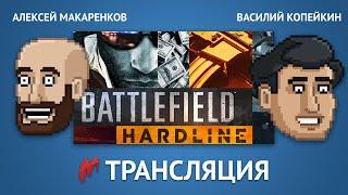 Battlefield: Hardline - Мультиплеер. Запись прямого эфира.