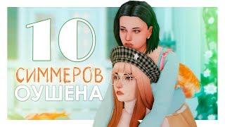 10 Симмеров Оушена / Collaboration / CAS / The Sims 4