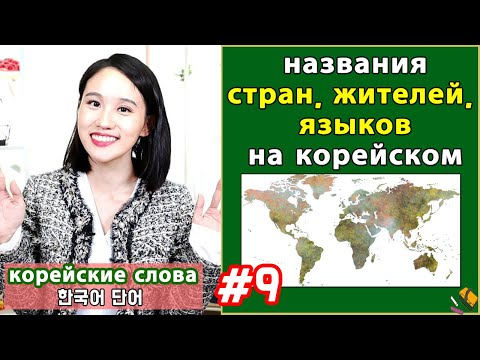 Названия стран, жителей и языков стран на корейском/ корейские слова