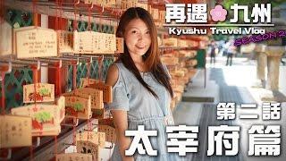 九州遊記第二季【再遇九州】EP.2《太宰府篇》