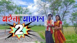 Oinno Akash 2 | অইন্য আকাশ 2 | Akash Mahmud | Antima Azad Rite | New HD Sad Song 2019