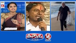 CM KCR On TSRTC Strike | PM Modi Swachh Bharat In Mahabalipuram Beach | Teenmaar News | V6 News