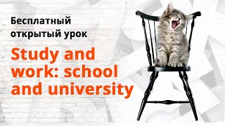 "Тема открытого урока ""Study and work: school and university"""