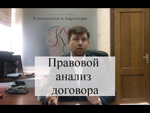 Правовой анализ договора: советы адвоката