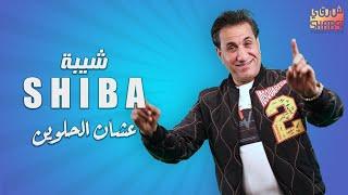 Ahmed Sheba - Aashn El Helween (Official Lyrics Video) | احمد شيبه - عشان الحلوين