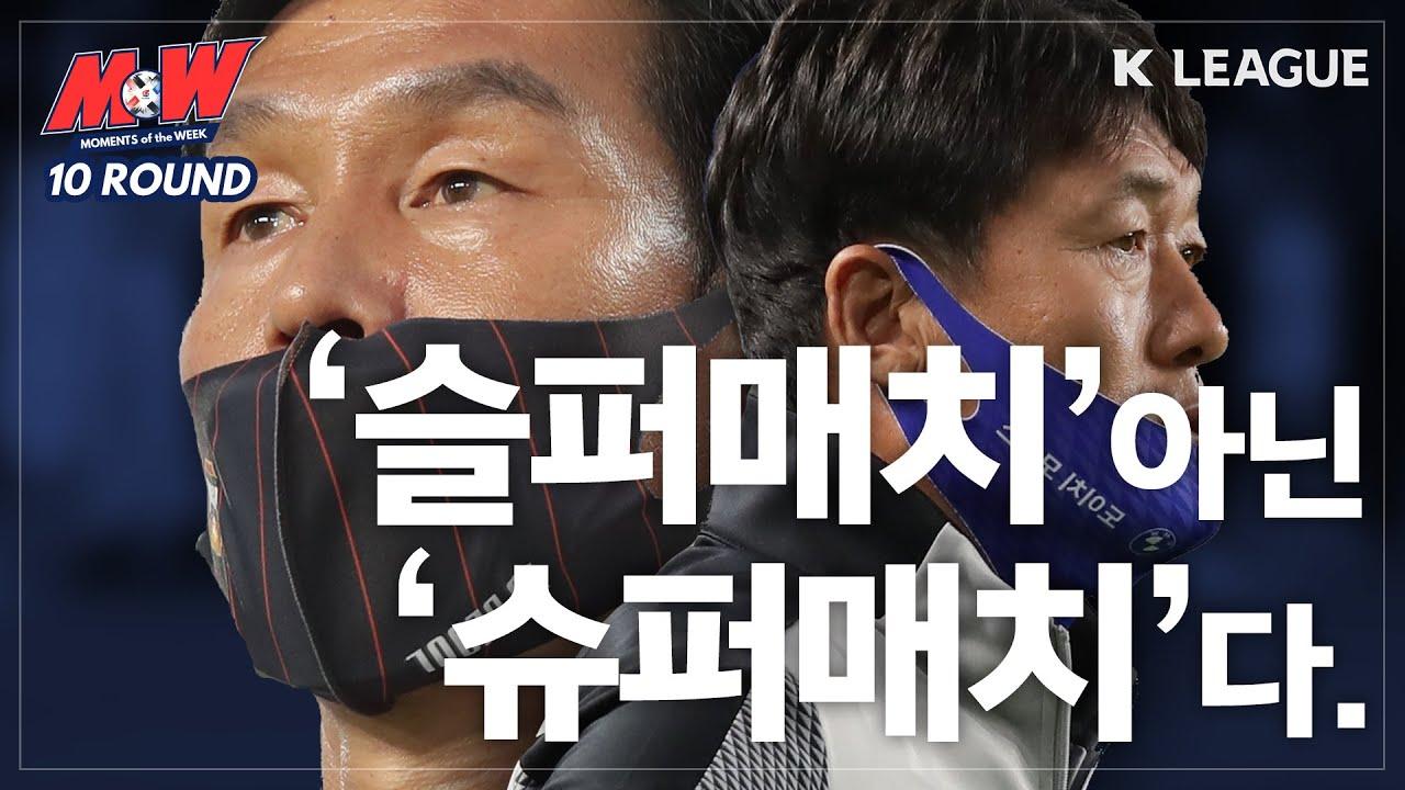 [K리그 MoW] 수원 vs 서울 : 소문 덜 난 잔치에 먹을 것 많았다.