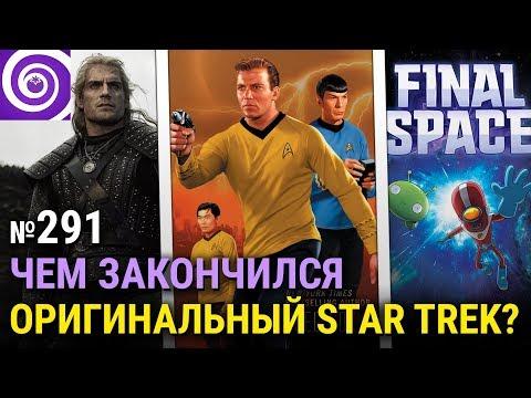Первые фото Ведьмака; финал Стар Трека; Легенды завтрашнего дня; Хэппи; Final Space