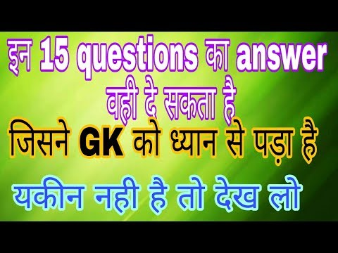 GK TEST SERIES / GENERAL KNOWLEDGE IN HINDI //DELHI POLICE EXAM