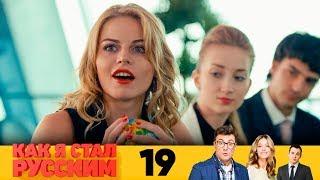 Как я стал русским | Серия 19