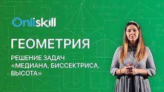 """Геометрия 7 класс : Решение задач """"Медиана, биссектриса, высота"""""""