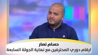 حسام نصار - ارقام دوري المحترفين مع نهاية الجولة السابعة