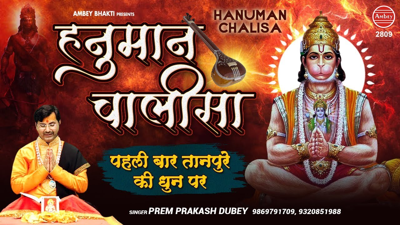 Download Hanuman Chalisa पहली बार तानपुरे की धुन पर ~Prem Prakash Dubey~Hanuman Bhajan