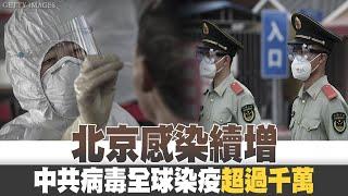 東協對中共說不!美軍8天2度雙航母演習|水患逼近上海 中國26省、千萬人受災|晚間8點新聞【2020年6月29日】|新唐人亞太電視
