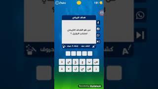 اجابة لغز مشاهير واعلام من 4 حروف وصلة كلمات متقاطعة