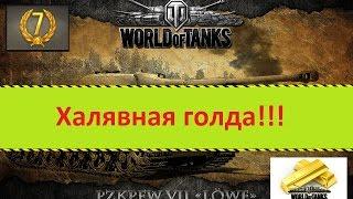 Как бесплатно заработать голду для World of Tanks