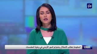 الحكومة تطالب الاحتلال باحترام دور الأردن في رعاية المقدسات