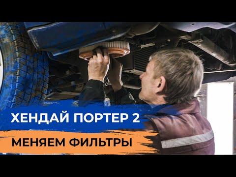 ХЕНДАЙ ПОРТЕР 2. Как поменять топливный, масляный и воздушный фильтры.