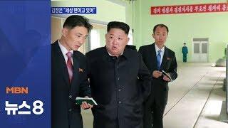 김정은, 평양 유리공장 방문…