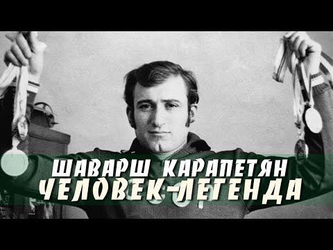 ШАВАРШ КАРАПЕТЯН |  СПАСЕННЫЕ ЖИЗНИ | ЧЕЛОВЕК-ЛЕГЕНДА
