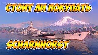 World of Warships Стоит ли покупать Scharnhorst Шарнхорст