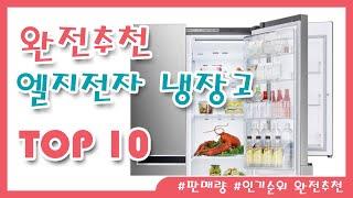 엘지 냉장고 추천 1분 정리 판매량 인기상품 TOP10…