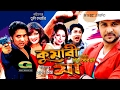 Kumari Maa HD1080p Nirab Tuli Asif Iqbal Munmun Bangla Movie
