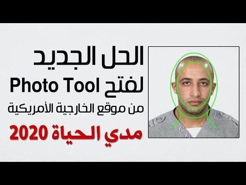 الحل الجديد لتشغل Photo Tool لتعديل صورة الهجرة لامريكا 2020