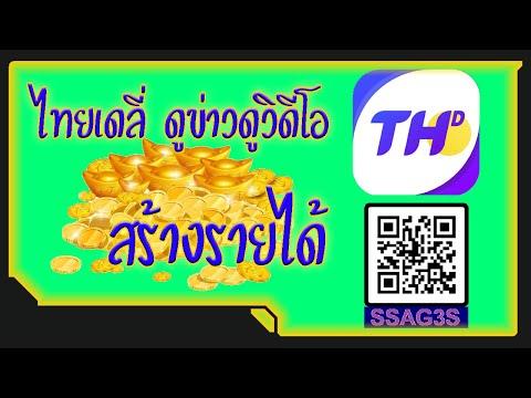 Thai Daily ไทยเดลี่ - ดูข่าวดูวิดีโอสร้างรายได้ 💰 ทำก่อนได้ก่อน 💰