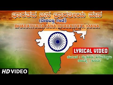 Bharathada Jana Bharathiya Mana Lyrical Video Song   Kannada Patriotic Song   Mysore Ananthaswamy