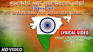 Bharathada Jana Bharathiya Mana Lyrical Video Song | Kannada Patriotic Song | Mysore Ananthaswamy